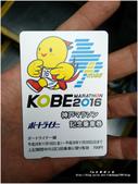 20161120神戶馬拉松:EXPO (2).jpg