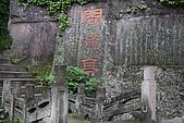 2009.04浙江廊橋奇山秀水之旅:仙都問漁亭 (3).JPG