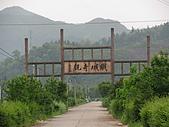 2009.04浙江廊橋奇山秀水之旅:仙都芙蓉峽 (3).JPG