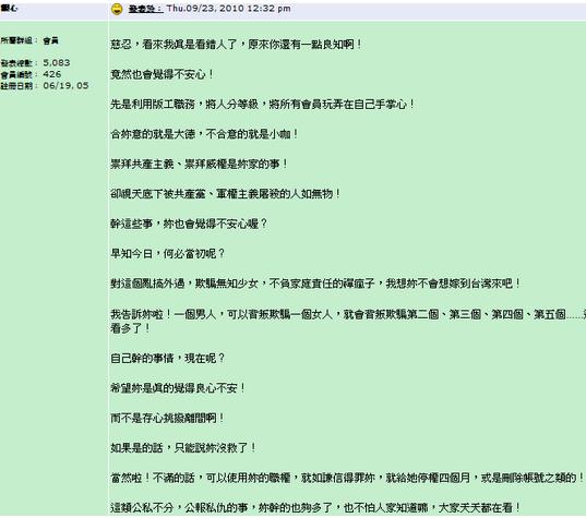台灣佛法網路論壇xuite分壇:台灣佛教網路論壇觀心指出慈忍黑暗面.png