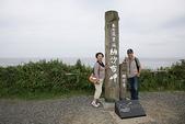 日本夏天:2009年8月9日納沙布岬 (39).jpg