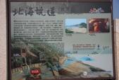 台灣走透透:2011年9月9日北竿北海坑道.jpg