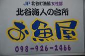 日本春天:2012年2月16日魚板DIY (36).JPG
