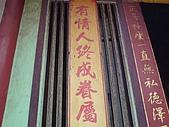 99/1/17台南:DSC00444.JPG