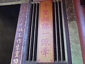 99/1/17台南:DSC00443.JPG