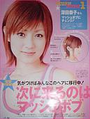 深田恭子:綜合雜誌篇