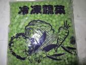 丸類+羹類+冷凍蔬菜:青豆仁