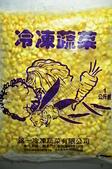 丸類+羹類+冷凍蔬菜:玉米粒