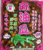 小菜類:麻油瓜