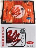 小菜類:日式風味蟹棒