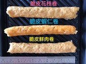附菜:脆皮花枝卷.蝦仁卷.鮮肉卷