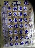 丸類+羹類+冷凍蔬菜:雙匯-香菇湯包/芥茉虱目魚湯包