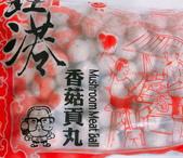丸類+羹類+冷凍蔬菜:北港-香菇貢丸