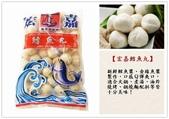丸類+羹類+冷凍蔬菜:宏嘉-鱈魚丸