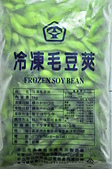 丸類+羹類+冷凍蔬菜:毛豆莢