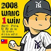 王建民及好手:2008小王首勝賀圖.jpg