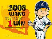王建民及好手:2008王建民首勝賀圖.jpg
