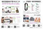 健康科技設備:Wor(l)d Helo LX 智能健康手環