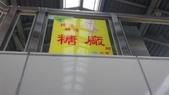 橋頭糖廠半日遊:捷運糖廠站.jpg