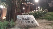 淡水+北投-20180526:北投天狗庵-1.jpg