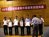 2009優質休閒農業頒獎典禮:SANY0011.JPG