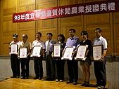 2009優質休閒農業頒獎典禮:SANY0013.JPG