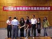 2009優質休閒農業頒獎典禮:SANY0021.JPG