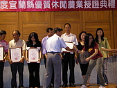 2009優質休閒農業頒獎典禮:SANY0022.JPG