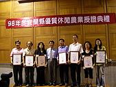 2009優質休閒農業頒獎典禮:SANY0023.JPG