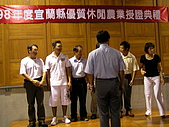 2009優質休閒農業頒獎典禮:SANY0025.JPG
