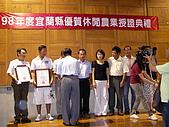 2009優質休閒農業頒獎典禮:SANY0027.JPG