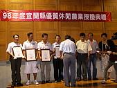 2009優質休閒農業頒獎典禮:SANY0028.JPG