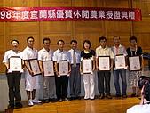 2009優質休閒農業頒獎典禮:SANY0031.JPG