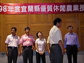 2009優質休閒農業頒獎典禮:SANY0032.JPG