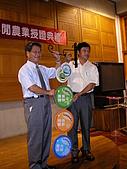 2009優質休閒農業頒獎典禮:SANY0033.JPG
