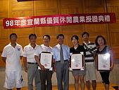 2009優質休閒農業頒獎典禮:SANY0036.JPG