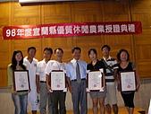 2009優質休閒農業頒獎典禮:SANY0037.JPG