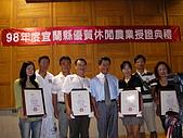 2009優質休閒農業頒獎典禮:SANY0038.JPG