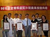 2009優質休閒農業頒獎典禮:SANY0039.JPG