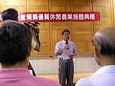 2009優質休閒農業頒獎典禮:SANY0005.JPG