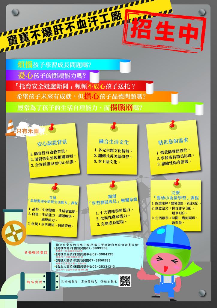招生海報:招生海報(0628)-01.jpg