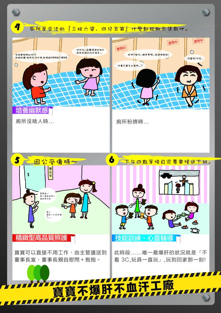 招生海報:招生海報_寶寶工廠特色(三張)-03.jpg