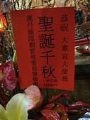 壬辰年萬丹大憲宮楊府大使爺聖誕千秋-祝壽篇:DSC00557.JPG