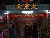 2008年戊子年萬丹大憲宮大使爺聖誕千秋:照片 017.jpg