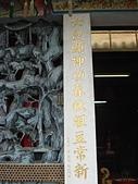 2012壬辰年萬丹大憲宮北巡廟宇參訪之旅(第一天:DSC02129.JPG