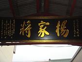 2012壬辰年萬丹大憲宮北巡廟宇參訪之旅(第一天:DSC02144.JPG