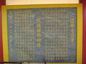 2012壬辰年萬丹大憲宮北巡廟宇參訪之旅(第一天:DSC02035.JPG