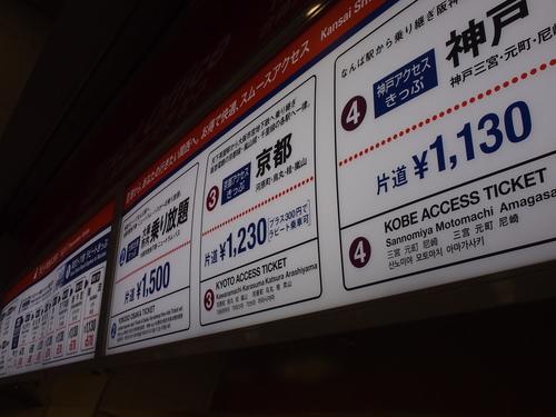 P1014701.JPG - 1040911日本大阪之旅