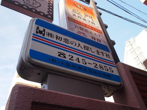 P1014854.JPG - 1040911日本大阪之旅