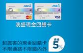 123:澳盛銀行》現金回饋卡1.jpg